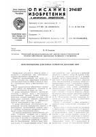 Патент 394187 Приспособление для пайки сегментов дисковых пил