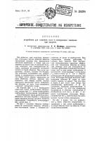 Патент 28260 Устройство для гашения поля в синхронных машинах при авариях
