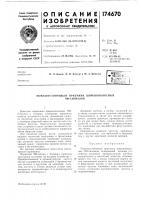Патент 174670 Патент ссср  174670