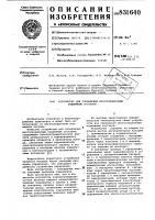 Патент 831640 Устройство для управления многосек-ционным подвижным coctabom