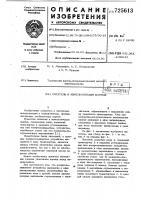 Патент 725613 Питатель к измельчителям кормов