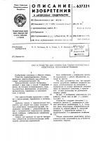 Патент 637221 Устройство для сборки под сварку плоскостных решетчатых металлоконструкций