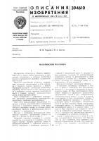 Патент 394610 Мальтийский механизм