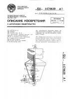 Патент 1470639 Механизм подачи нити на текстильной машине,преимущественно на бесчелночном ткацком станке