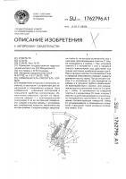 Патент 1762796 Измельчитель-смеситель кормов