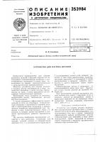 Патент 353984 Лнотена ]н. и. копейкин