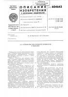 Патент 604643 Устройство для приварки проволоки к изделию