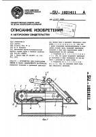Патент 1021411 Устройство для разрезания тюков и сбора обвязочного материала