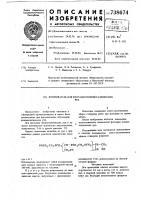 Патент 738674 Вспениватель для флотации полиметаллических руд