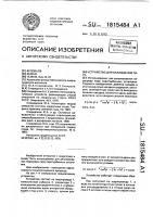 Патент 1815484 Устройство для охлаждения пара