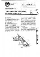 Патент 1198166 Траншейный экскаватор для вскрытия подземных трубопроводов