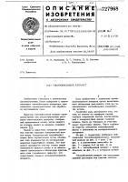 Патент 727968 Теплообменный аппарат