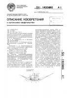 Патент 1435685 Способ замоноличивания сквозных дефектов в пленочном противофильтрационном экране грунтового гидротехнического сооружения и устройство для его осуществления
