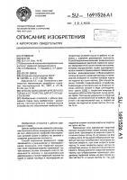 Патент 1691526 Способ ворошения фрезерного торфа и устройство для его осуществления