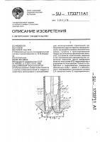 Патент 1733711 Шламовый гидроэлеватор