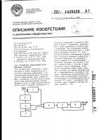 Патент 1429326 Устройство обнаружения шумоподобных сигналов