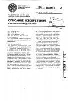 Патент 1185034 Холодильная камера для предварительной обработки и хранения растительной продукции