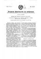 Патент 27197 Прибор для измерения земельных расстояний