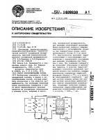 Патент 1409830 Способ аккумулирования холода