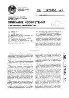 Патент 1470595 Устройство автоматической локомотивной сигнализации