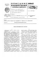 Патент 348662 Способ производства канатов