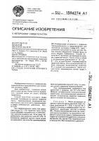 Патент 1594274 Способ получения кускового торфа
