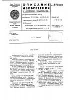 Патент 973879 Турбина