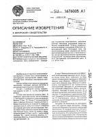 Патент 1676005 Статор электрической машины