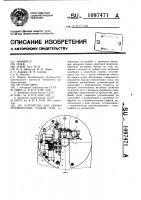 Патент 1097471 Устройство для сварки неповоротных стыков труб
