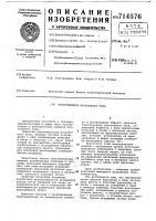 Патент 714576 Тахогенератор постоянного тока