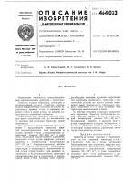 Патент 464033 Тиристор