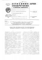 Патент 367025 Агрегат для внутрискладского транспортирования товаров на поддонах и подачи их в торговый зал