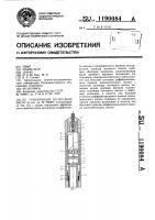 Патент 1190084 Скважинный штанговый насос