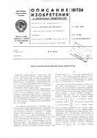 Патент 181726 Патент ссср  181726