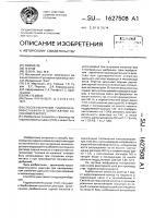 Патент 1627508 Способ получения гидроксиламинсульфата в барботажном колонном реакторе