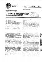 Патент 1527349 Способ получения сульфатной целлюлозы