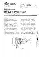 Патент 1498922 Машина для добычи мелкокускового торфа