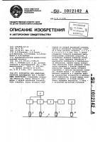 Патент 1012142 Устройство для измерения скорости перемещения тел с магнитными свойствами
