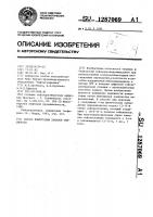Патент 1287069 Способ коммутации каналов сейсмокосы