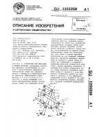 Патент 1255350 Устройство для фиксации и зажима деталей