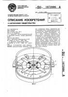 Патент 1072898 Устройство для измельчения