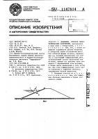 Патент 1147814 Покрытие откосов гидротехнических сооружений