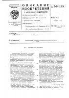 Патент 544325 Биимпульсный приемник