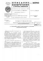 Патент 443943 Воздушная камера съема волокна к пильному волокноотделителю