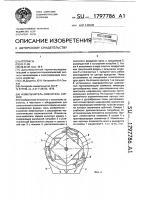 Патент 1797786 Измельчитель-смеситель кормов