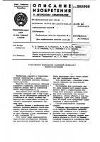 Патент 988960 Способ возведения защитной облицовки гидросооружений