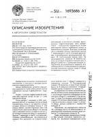 Патент 1693686 Ротор вертикального гидрогенератора