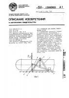 Патент 1306903 Устройство для подъема тяжеловесных грузов