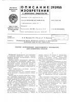 Патент 293955 Рабочее оборудование одноковшового экскаватора для планировки откосов