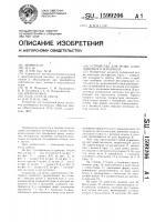 Патент 1599206 Устройство для резки длинномерного материала